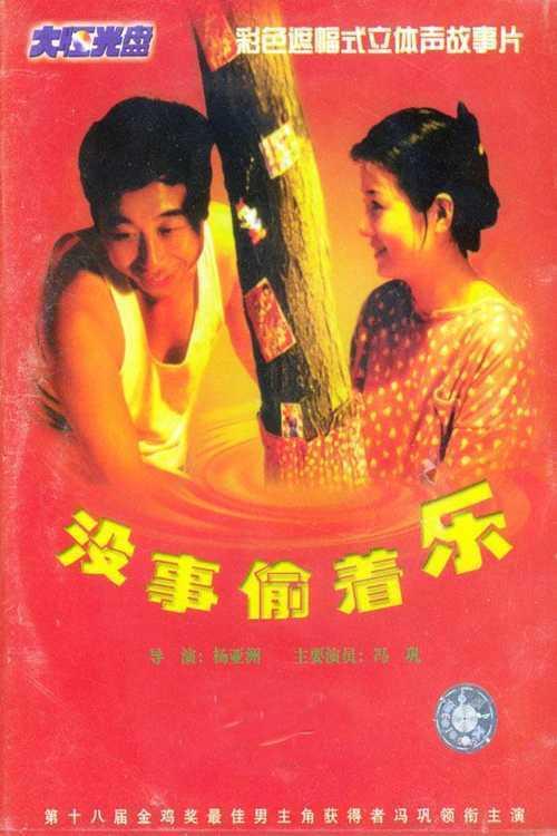 "Poster for the movie ""Meishi touzhe le"""