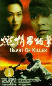 "Poster for the movie ""Heart of Killer"""