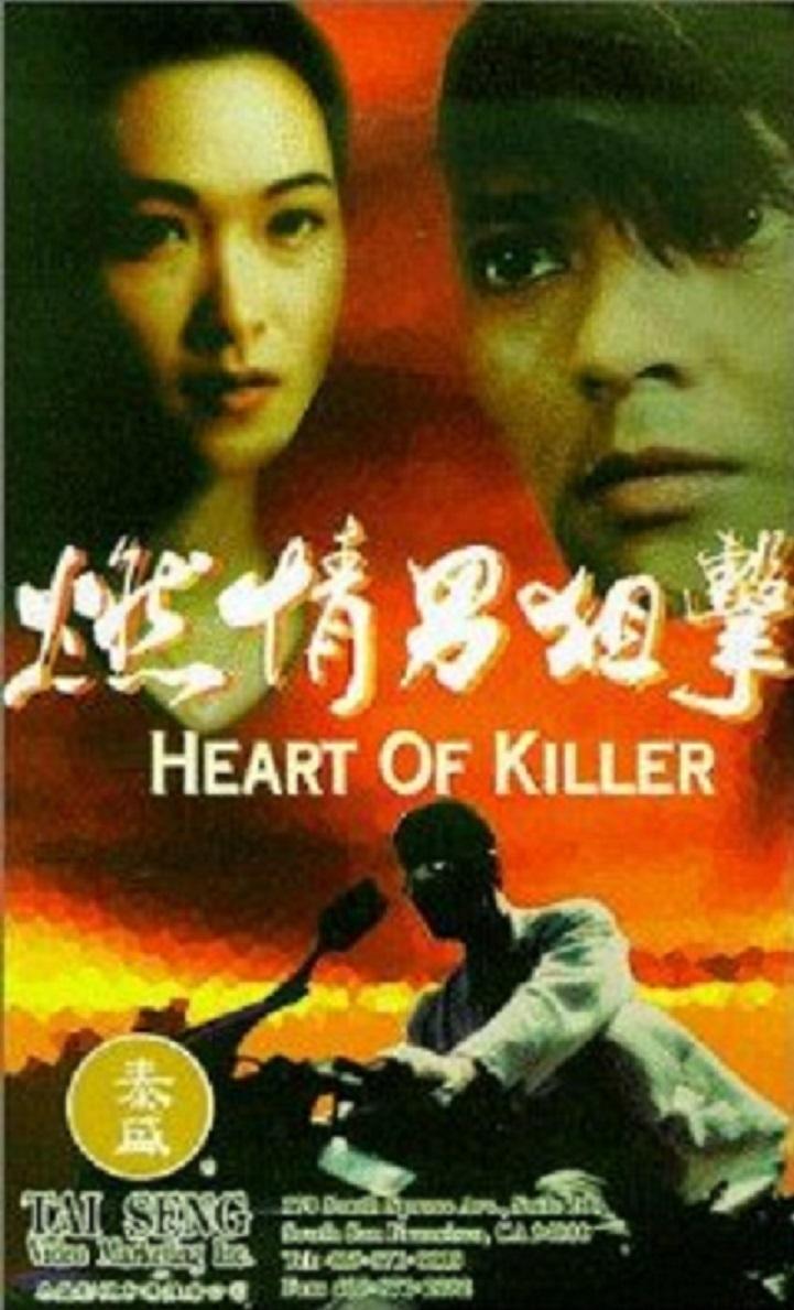 "Poster for the movie ""Heart of Killer"""