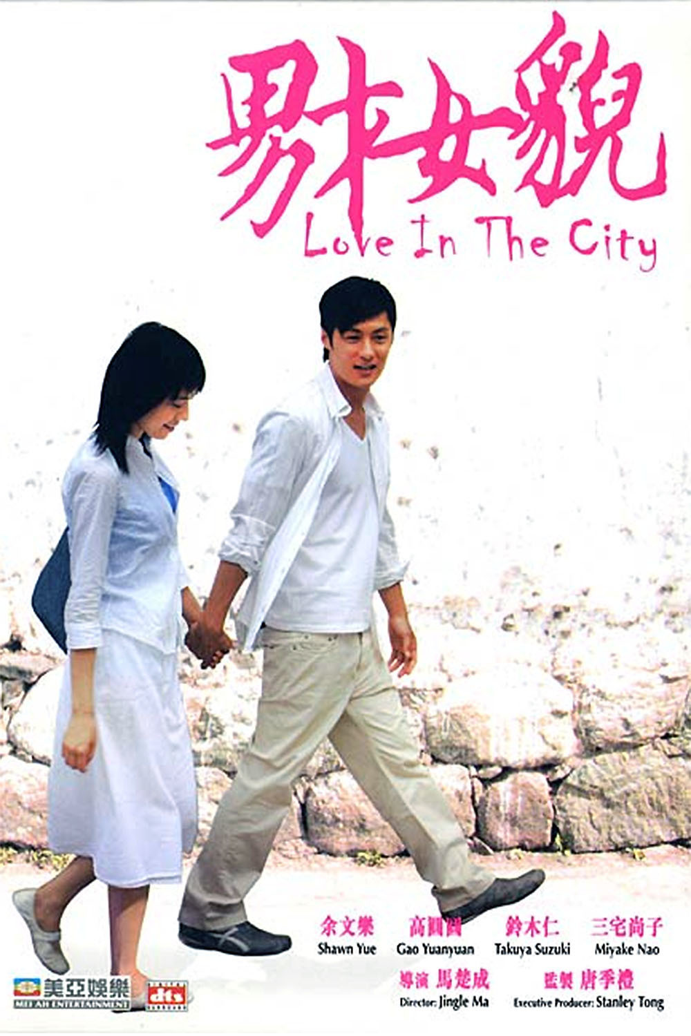 "Poster for the movie ""Love in the City"""