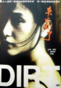 "Poster for the movie ""Dirt"""