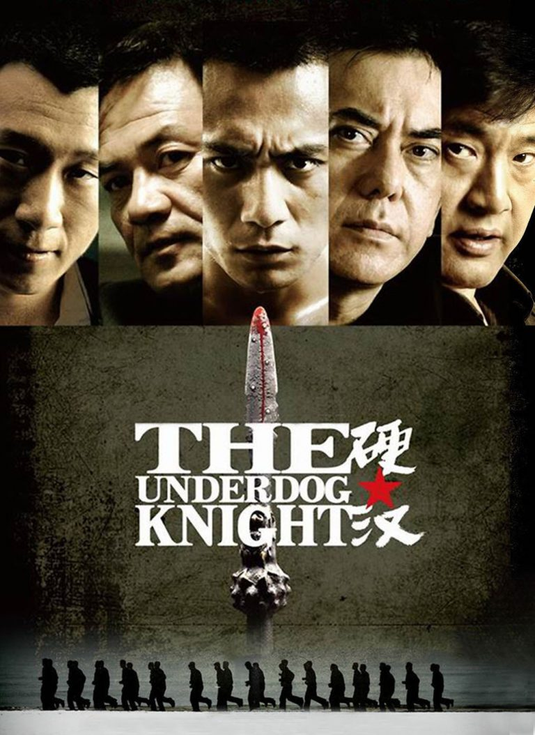 "Poster for the movie ""The Underdog Knight"""