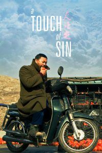 "Poster for the movie ""A Touch of Sin"""