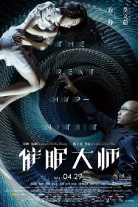 """Poster for the movie """"The Great Hypnotist"""""""