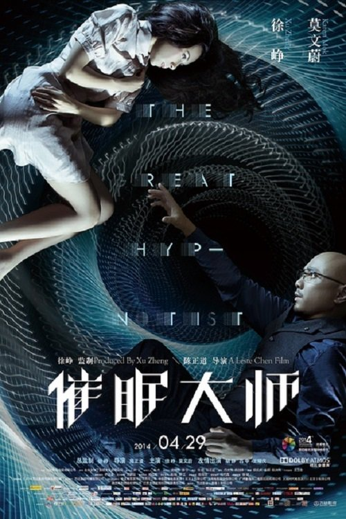 "Poster for the movie ""The Great Hypnotist"""