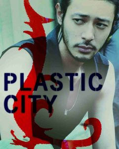"Poster for the movie ""Plastic City"""