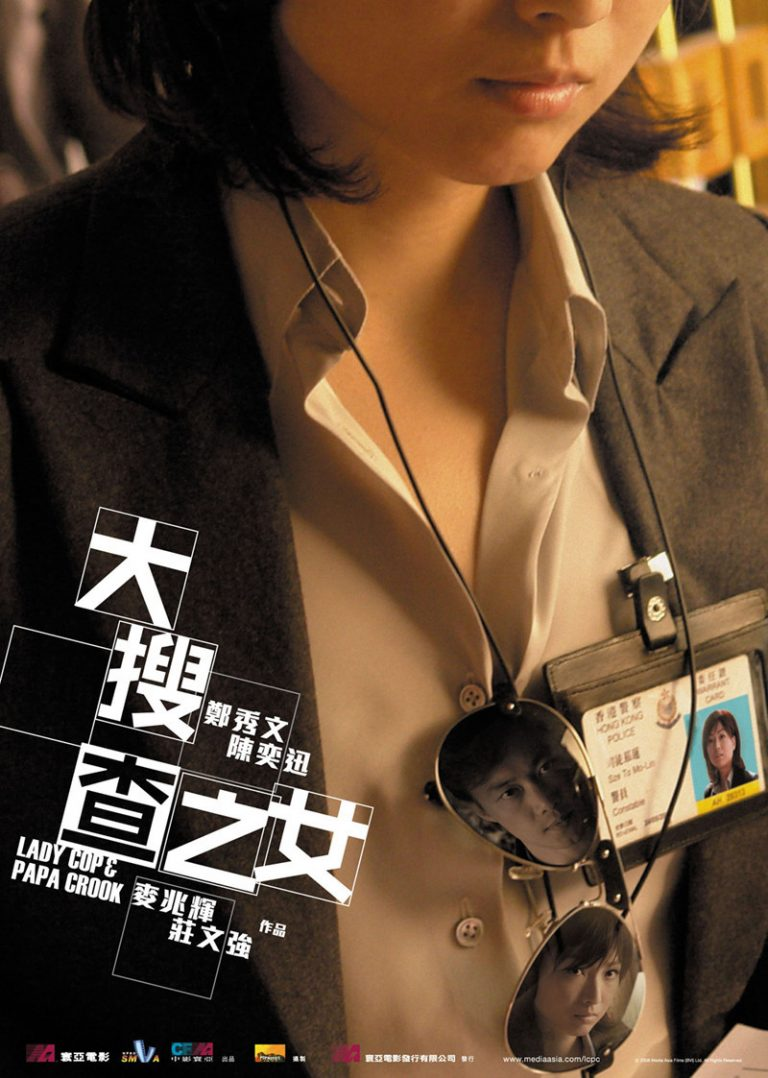 "Poster for the movie ""Lady Cop & Papa Crook"""