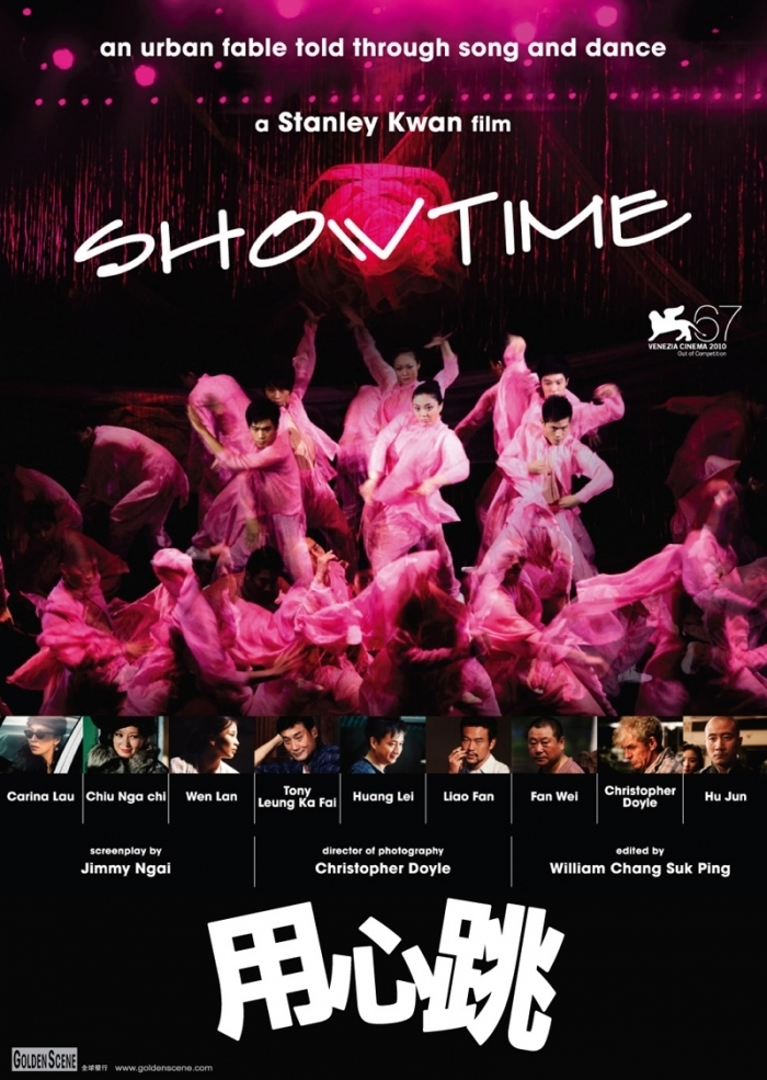 "Poster for the movie ""Showtime"""