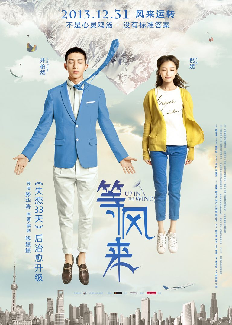 "Poster for the movie ""Up in the Wind"""
