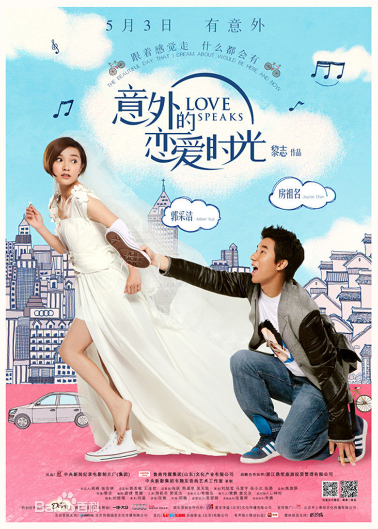 "Poster for the movie ""Love Speaks"""
