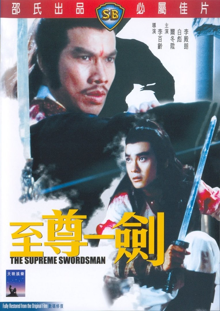 "Poster for the movie ""The Supreme Swordsman"""