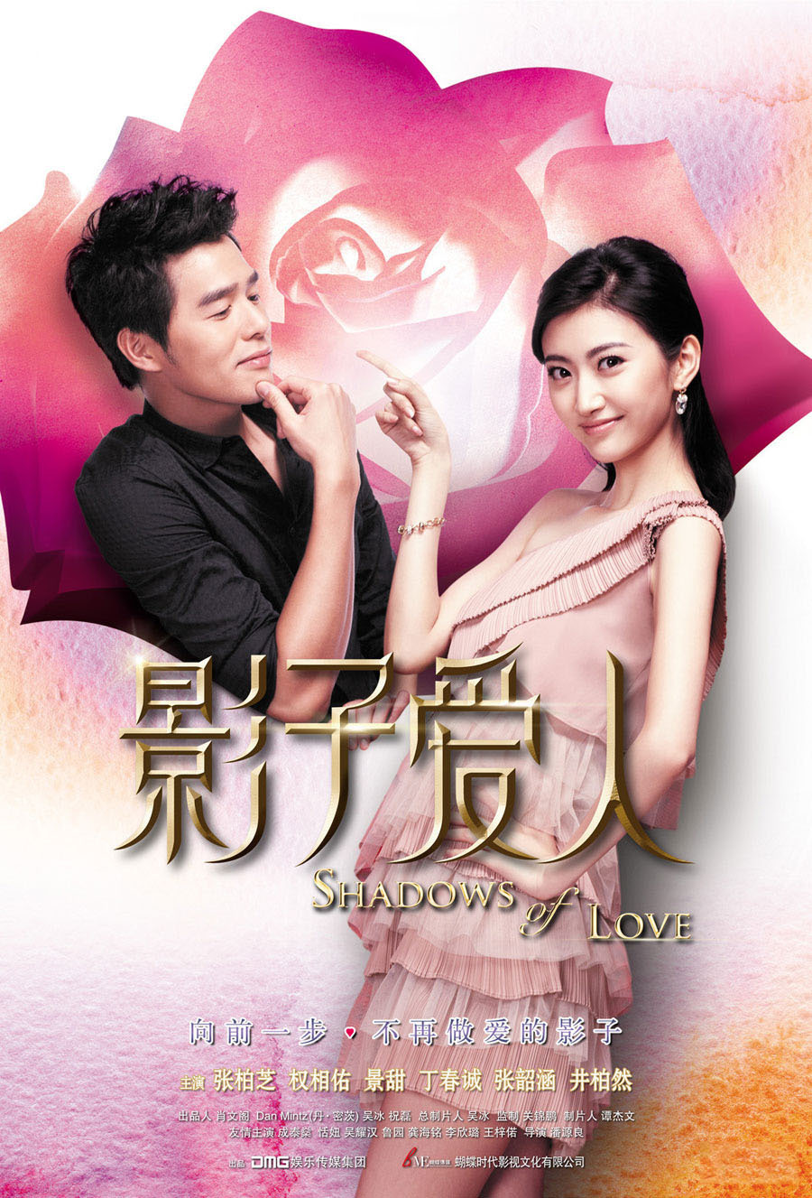 "Poster for the movie ""Shadows of Love"""