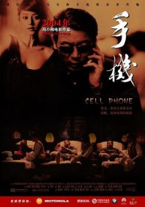 "Poster for the movie ""Cell Phone"""
