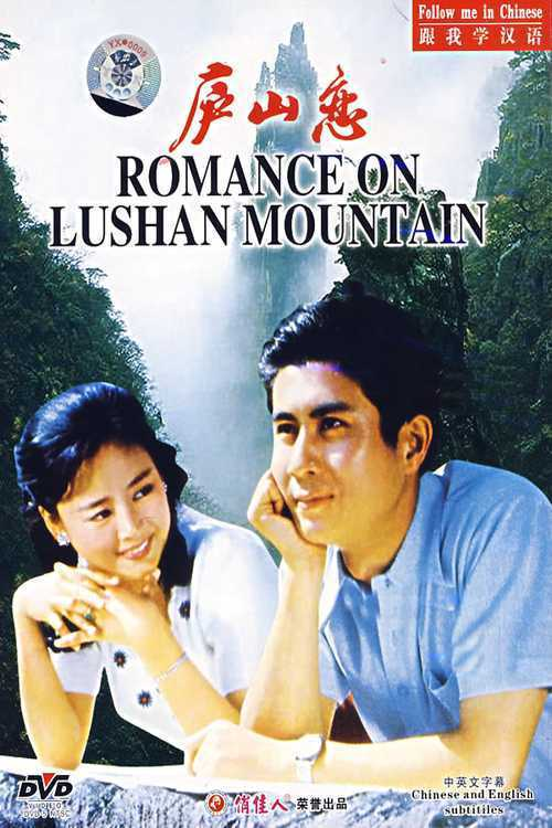 "Poster for the movie ""Romance on Lushan Mountain"""