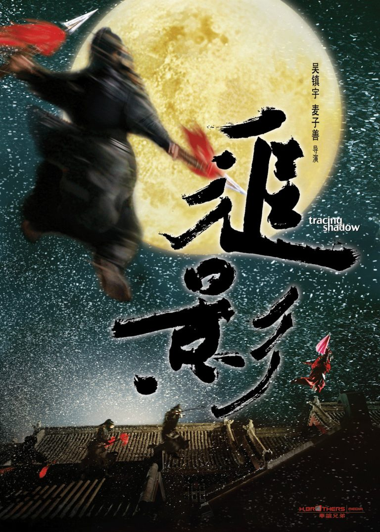 "Poster for the movie ""Tracing Shadow"""