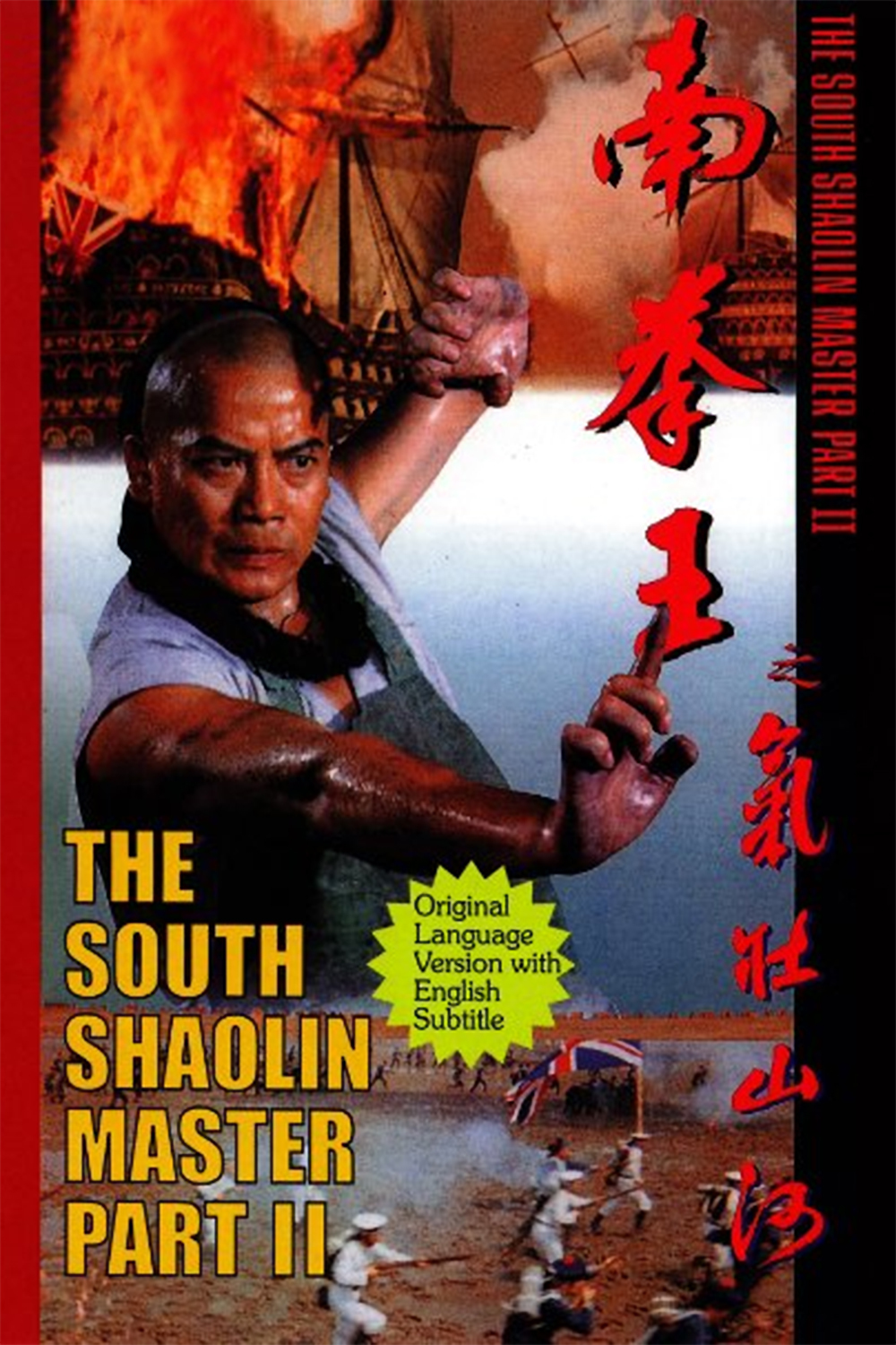 """Poster for the movie """"The South Shaolin Master Part II"""""""