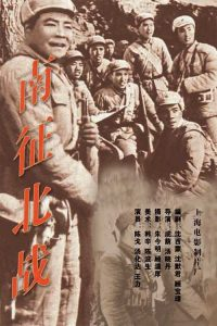 "Poster for the movie ""Nan zheng bei zhan"""
