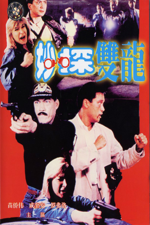 "Poster for the movie ""City Cops"""