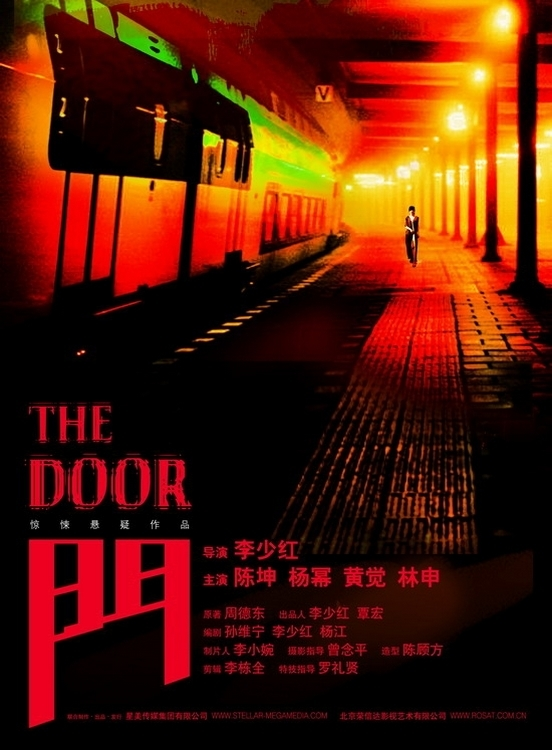 "Poster for the movie ""The Door"""