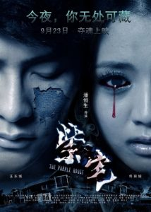 """Poster for the movie """"The Purple House"""""""
