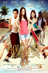 "Poster for the movie ""Holding Love"""