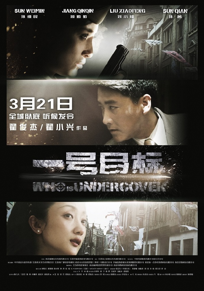 "Poster for the movie ""Who Is Undercover"""