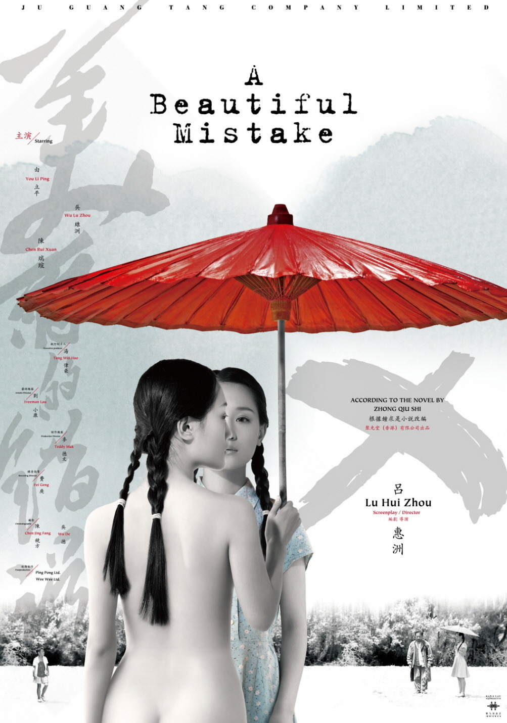 "Poster for the movie ""A Beautiful Mistake"""