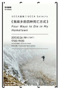 "Poster for the movie ""Four Ways to Die in My Hometown"""