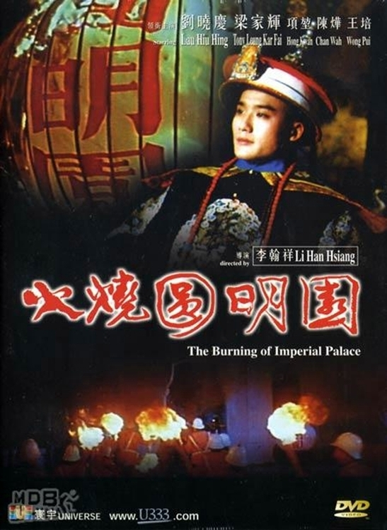 "Poster for the movie ""Burning of the Imperial Palace"""