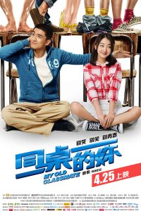 "Poster for the movie ""My Old Classmate"""
