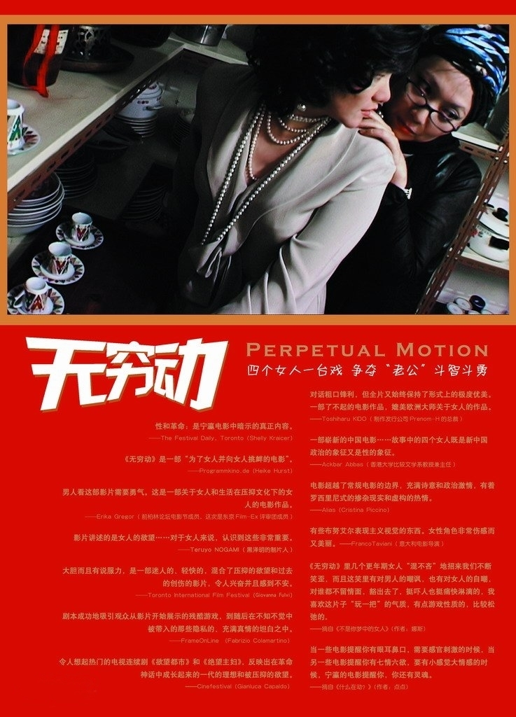 "Poster for the movie ""Perpetual Motion"""