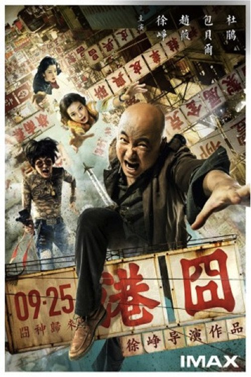 "Poster for the movie ""Lost in Hong Kong"""