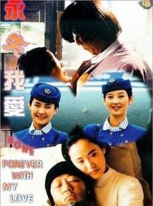 "Poster for the movie ""Gone Forever with My Love"""