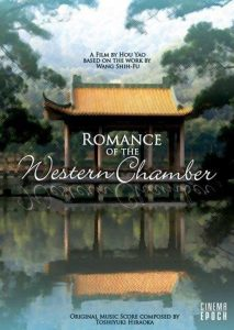 "Poster for the movie ""Romance of the West Chamber"""