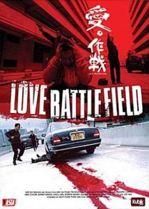 "Poster for the movie ""Love Battlefield"""