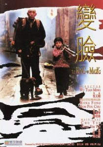 "Poster for the movie ""The King of Masks"""