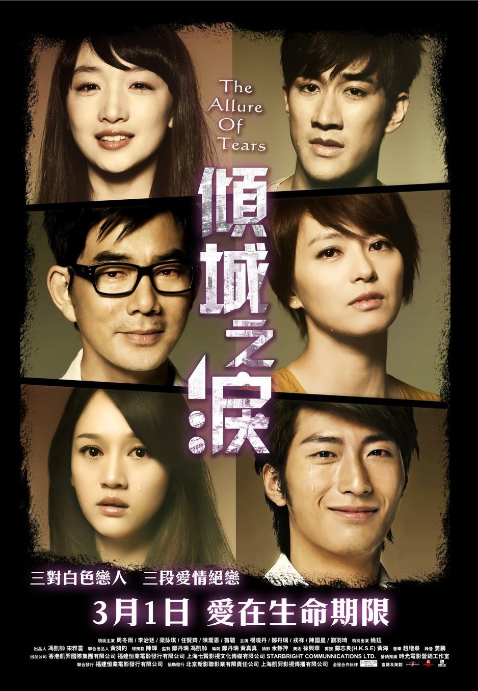 """Poster for the movie """"The Allure of Tears"""""""