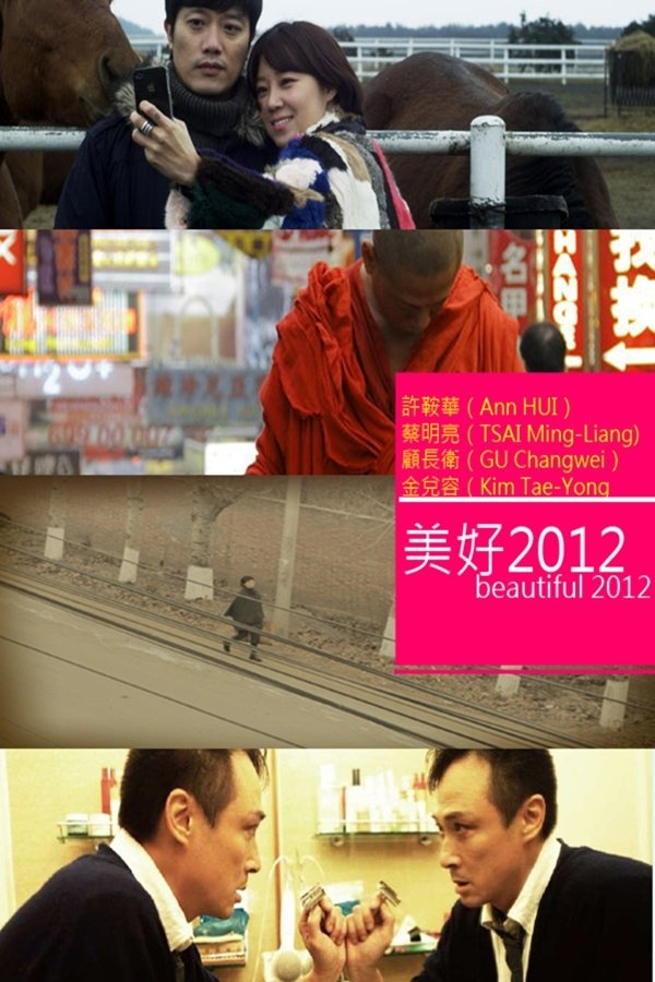 "Poster for the movie ""Beautiful 2012"""