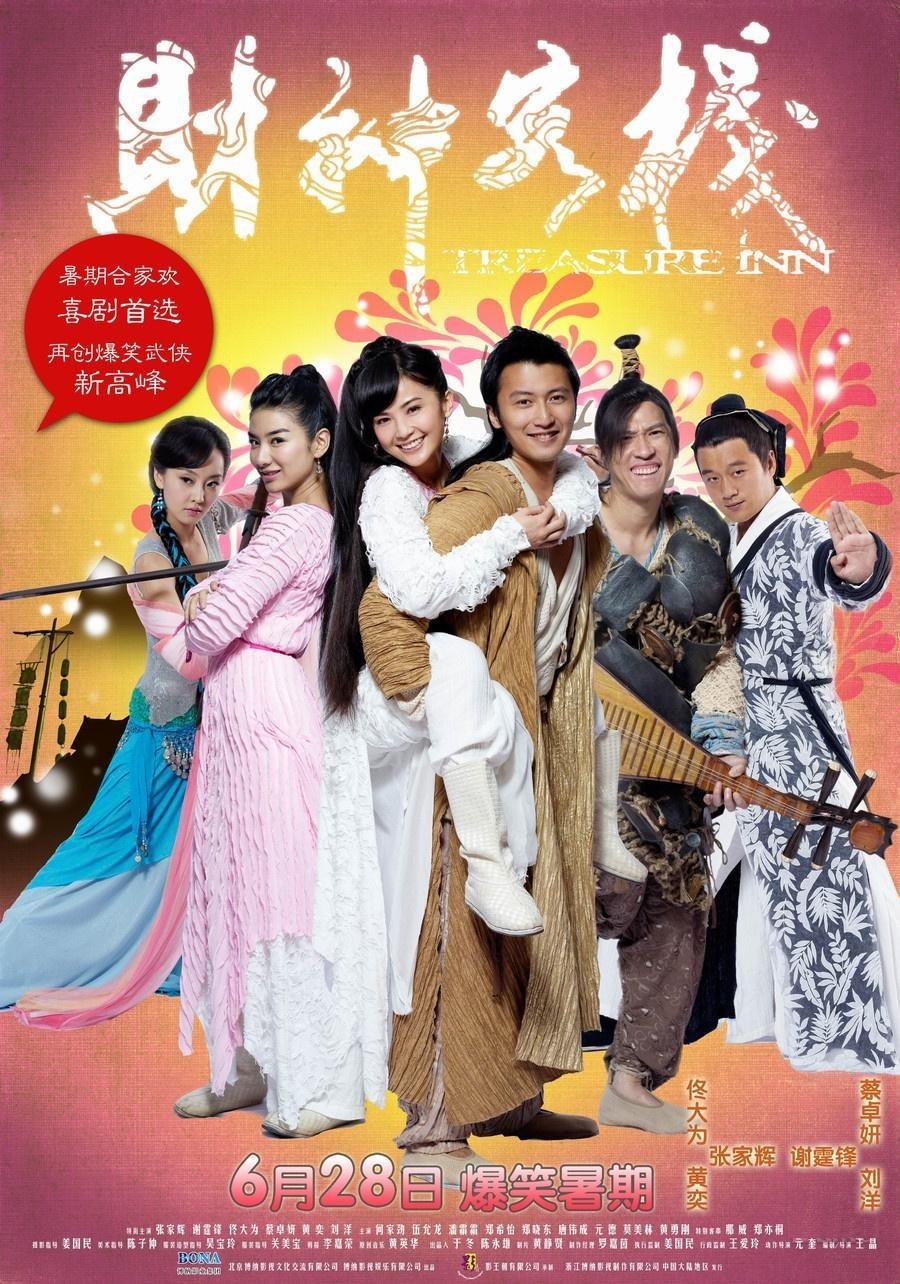 "Poster for the movie ""Treasure Inn"""