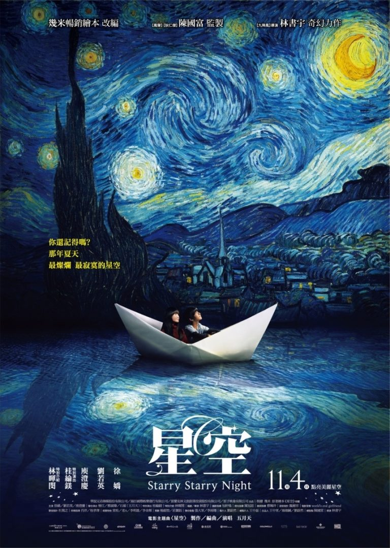 "Poster for the movie ""Starry Starry Night"""