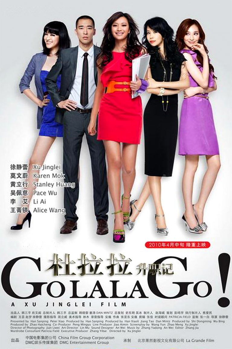 "Poster for the movie ""Go Lala Go!"""