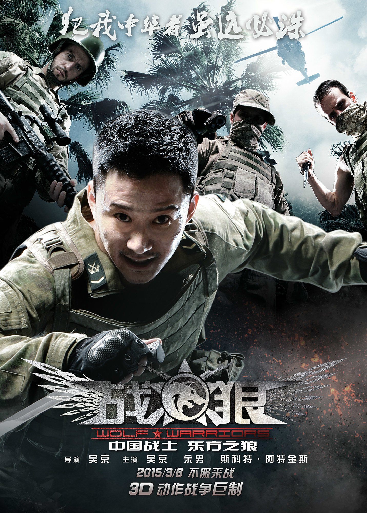 """Poster for the movie """"Wolf Warrior"""""""