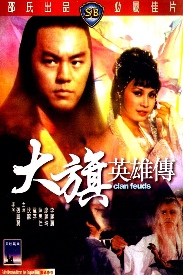 "Poster for the movie ""Clan Feuds"""