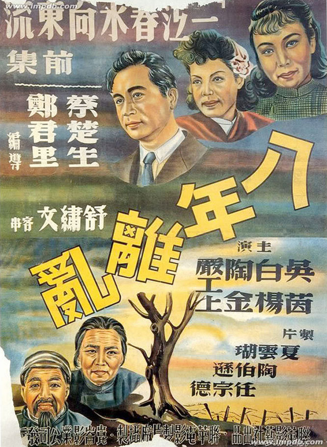"Poster for the movie ""The Spring River Flows East"""