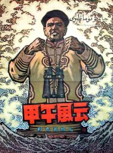 "Poster for the movie ""Jia wu feng yun"""