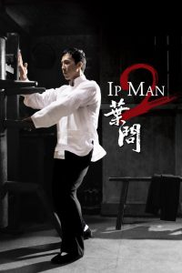 "Poster for the movie ""Ip Man 2"""