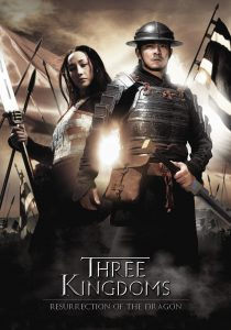 "Poster for the movie ""Three Kingdoms: Resurrection of the Dragon"""