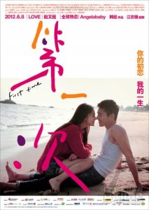 "Poster for the movie ""First Time"""