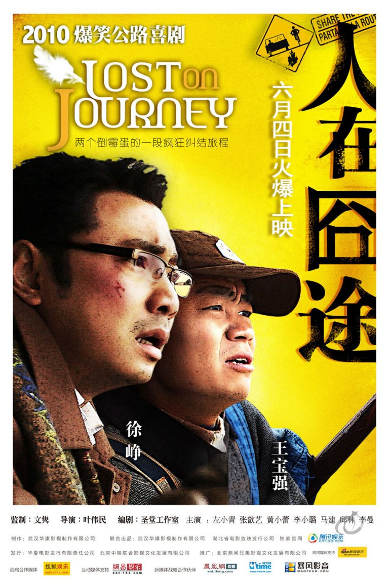 "Poster for the movie ""Lost on Journey"""