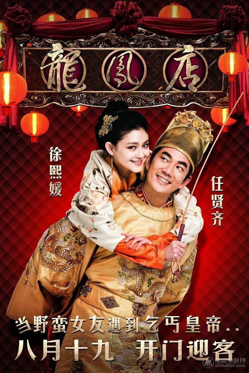 "Poster for the movie ""The Adventure Of The King"""